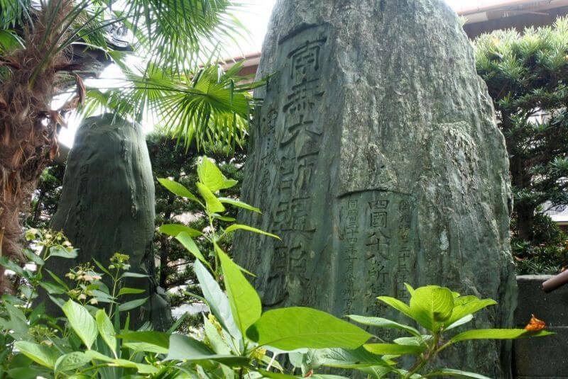 大黒山吉蔵寺 四国八十八ヶ所の碑