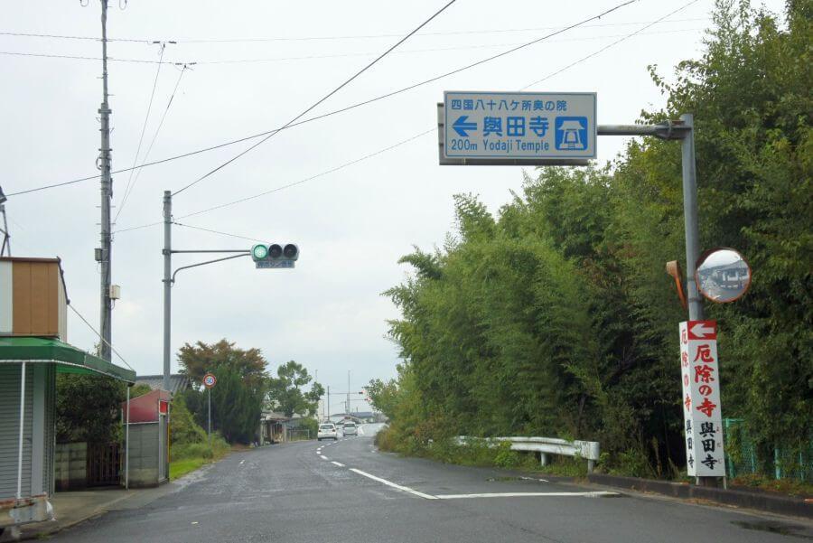 與田寺参道入口