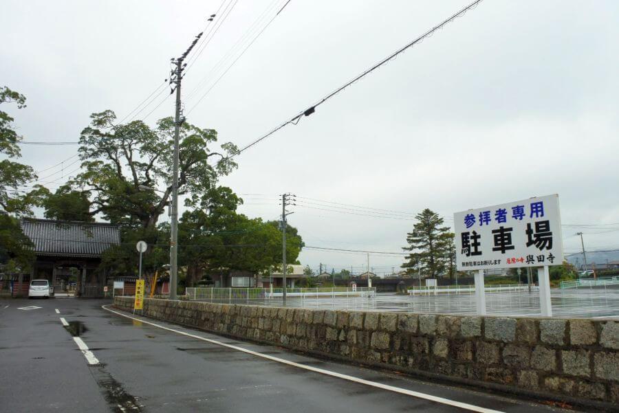 與田寺 駐車場