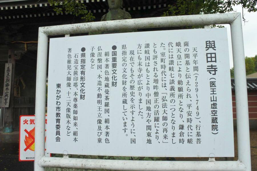 與田寺 増吽上人のお話