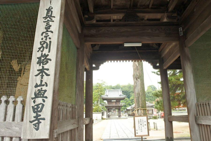 與田寺 山門をくぐる