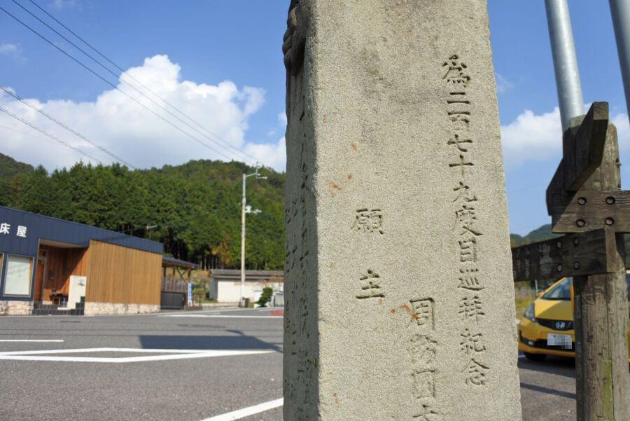 三宝寺門前標石 南面