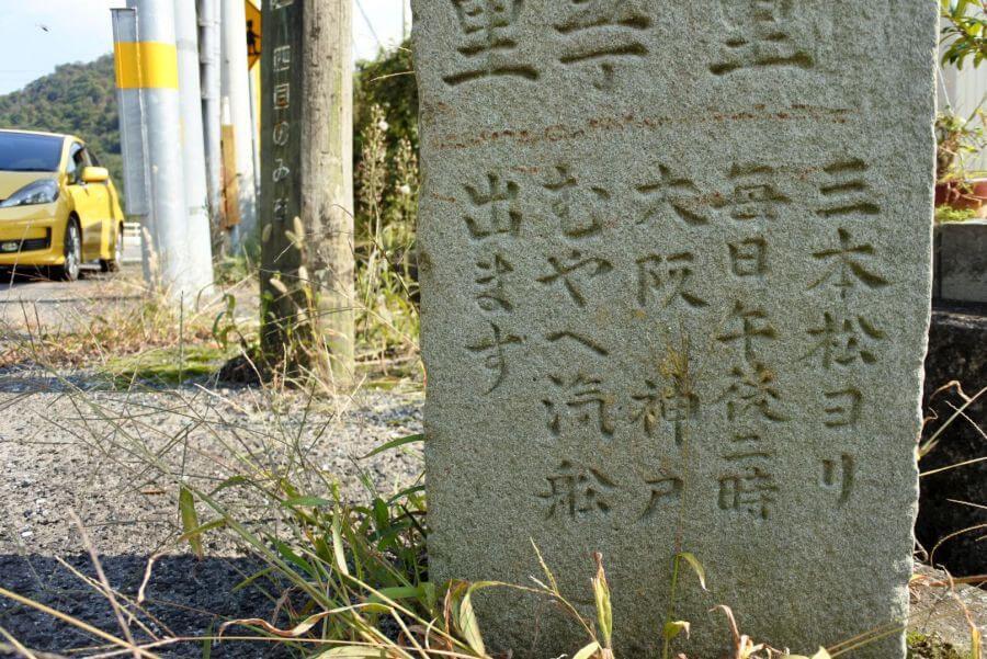 三宝寺門前標石 西面下部
