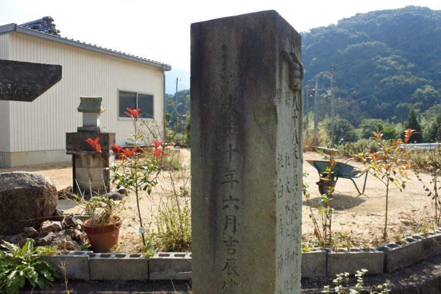 三宝寺門前標石 北面
