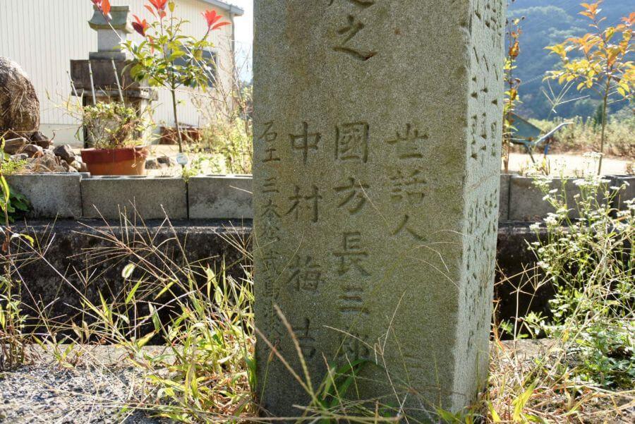 三宝寺門前標石 北面下部