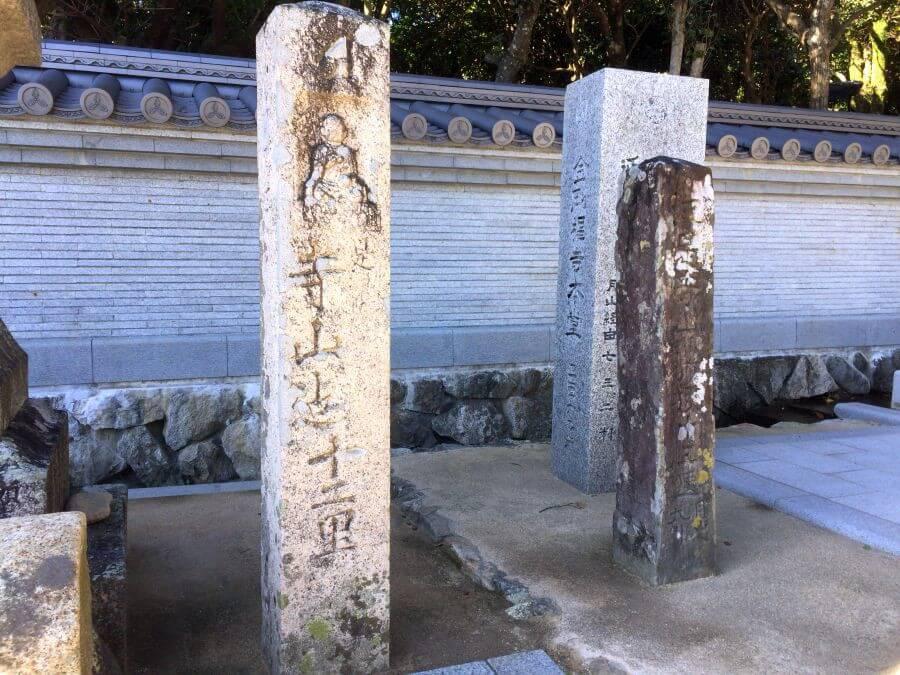 金剛福寺 門前 標石