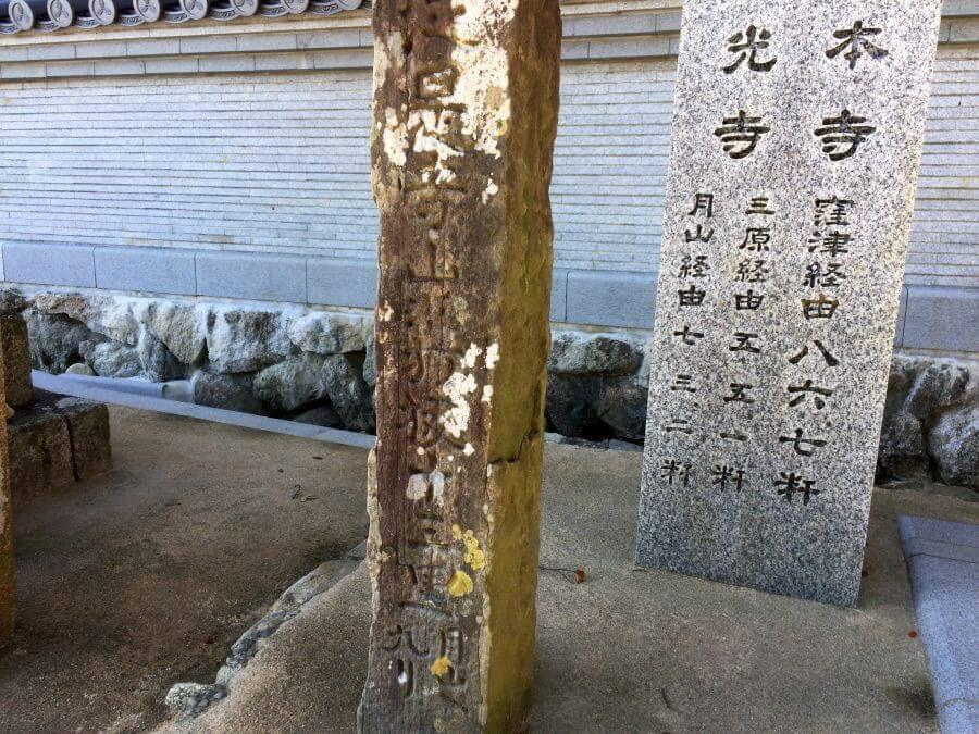 金剛福寺 門前標石 月山へ
