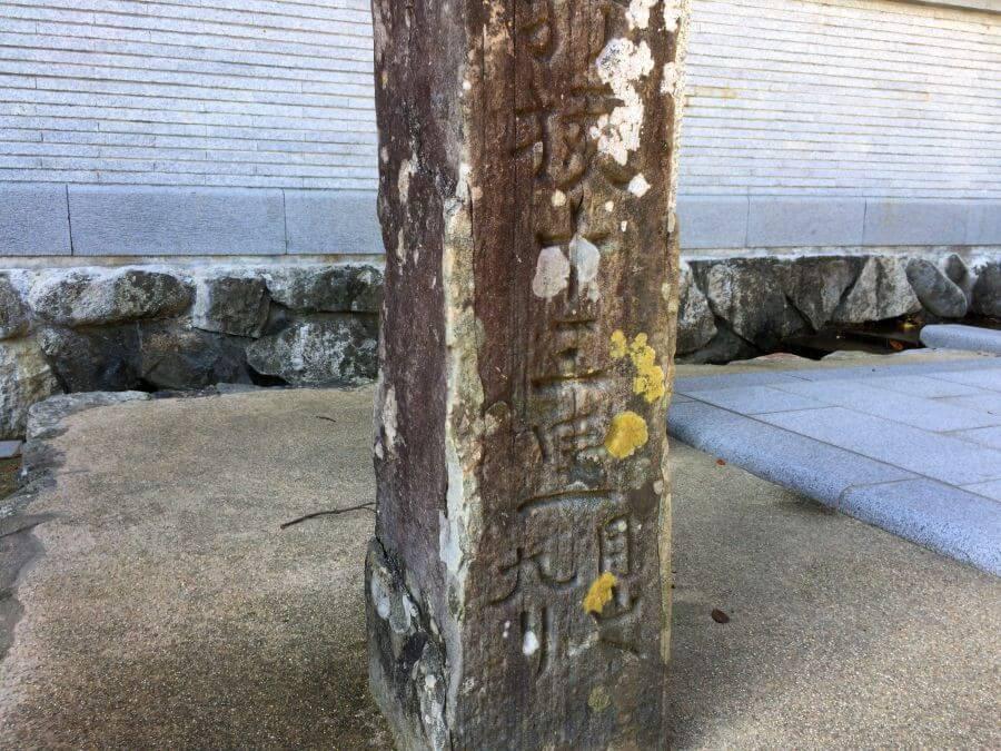 金剛福寺 門前標石 月山表記