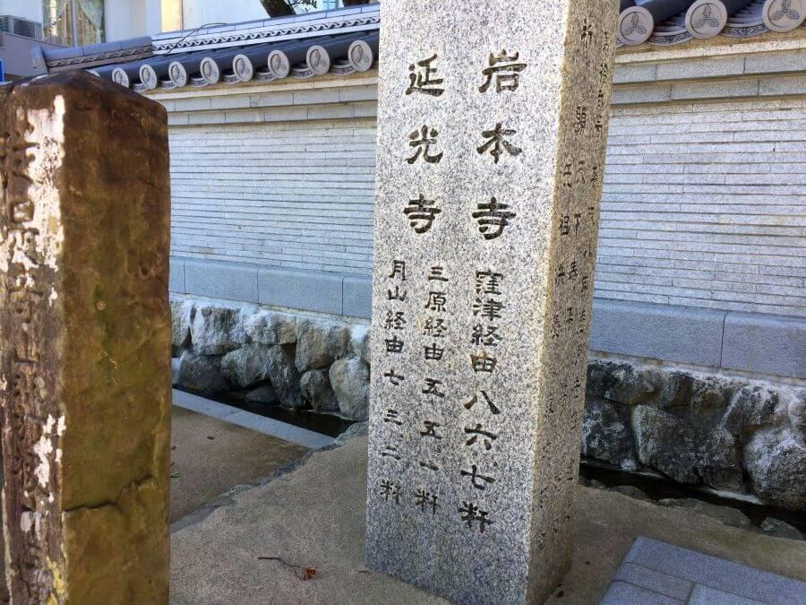 金剛福寺 門前標石 新しい標石