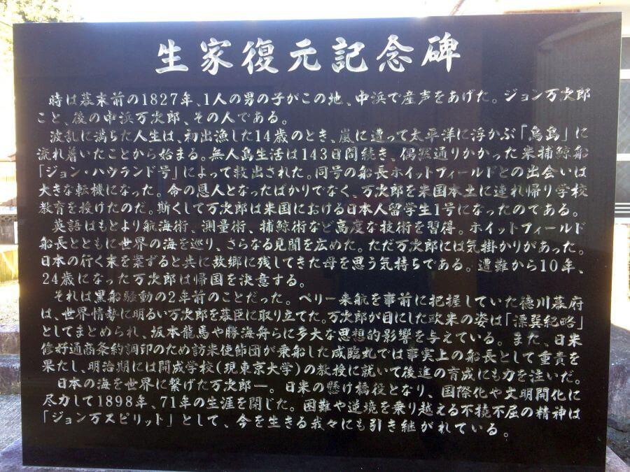 ジョン万次郎 生家復元記念碑