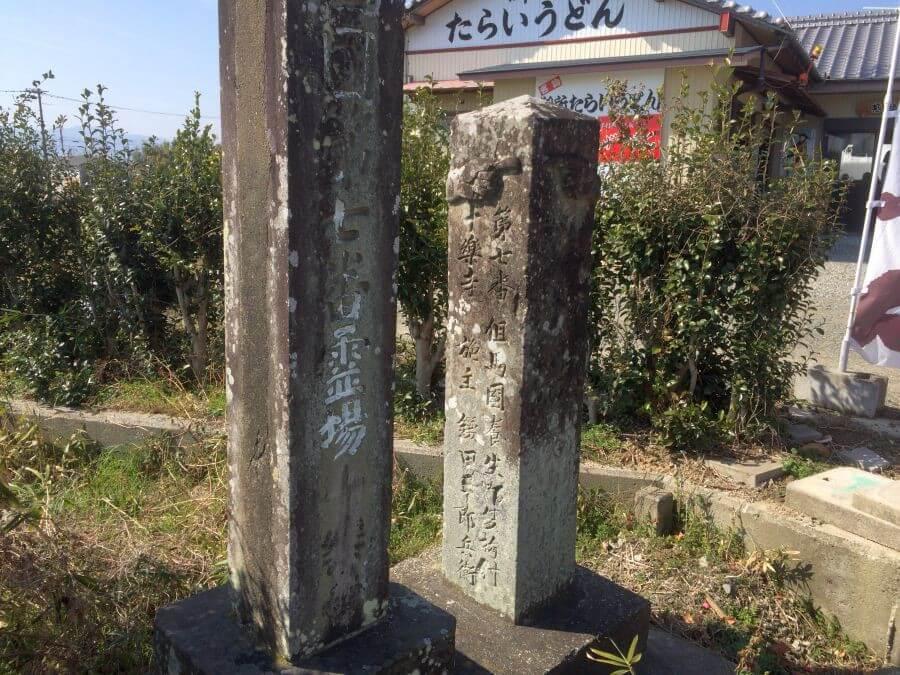 十楽寺 2つの標石