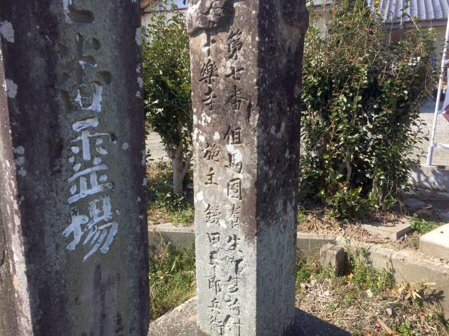 十楽寺 標石 東面