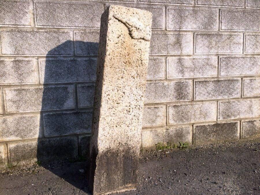 高松市紙町 標石西面下部
