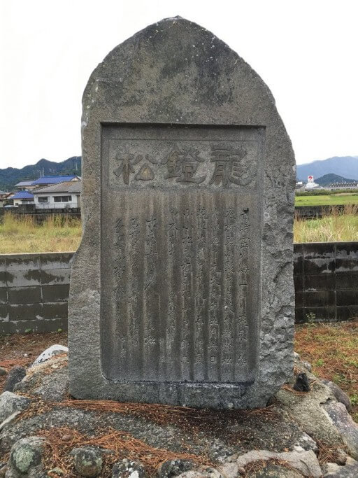 白鳥神社 龍燈松の碑