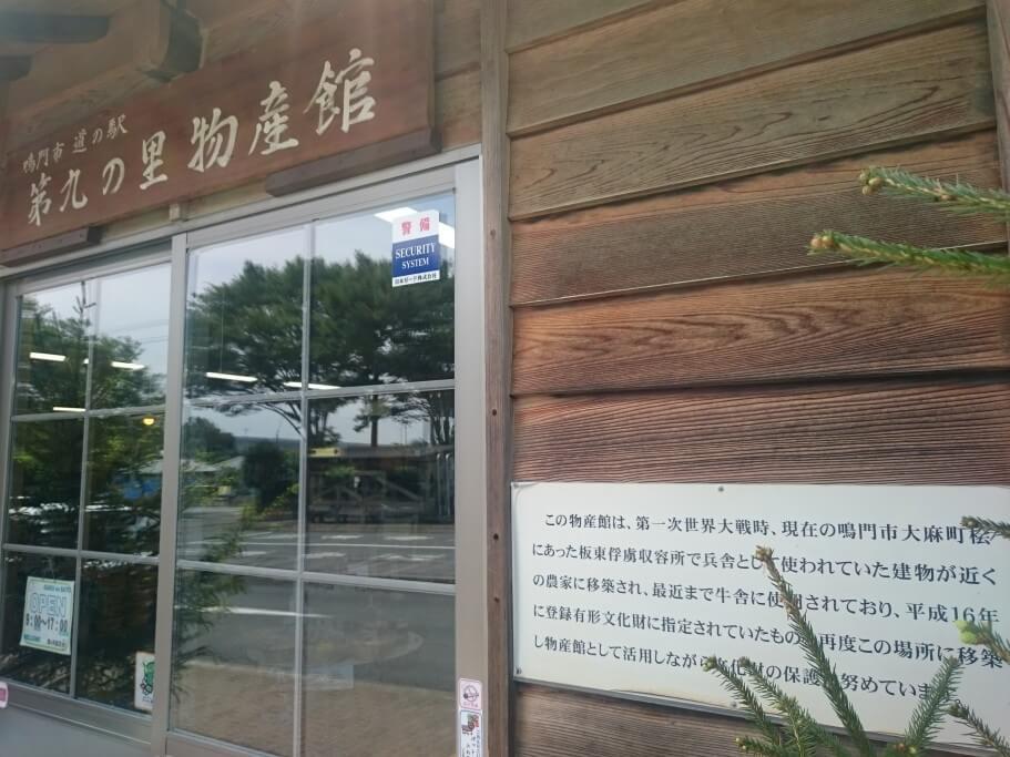 道の駅第九の里 物産館建物