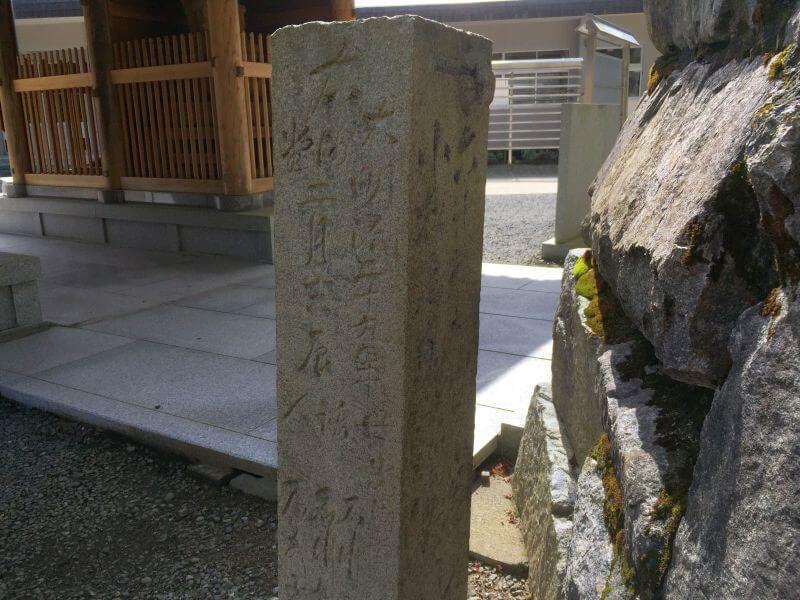 雲辺寺 標石 刻印