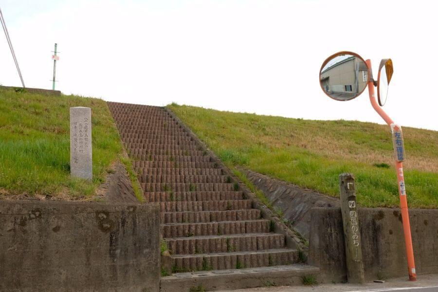 吉野川土手 標石 階段横