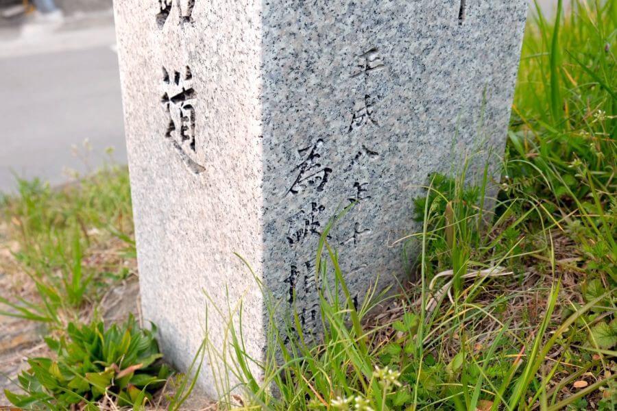 吉野川土手 標石 復旧