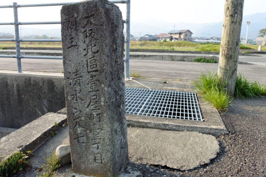 8番→9番 標石 正面