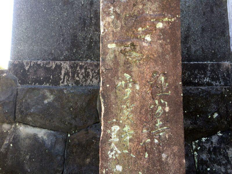 種間寺 門柱横標石 正面上部