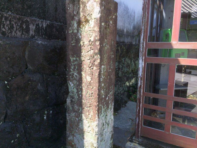 種間寺 門柱横標石 左面