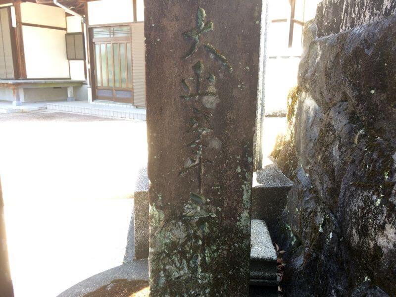 種間寺 門柱横標石 右面