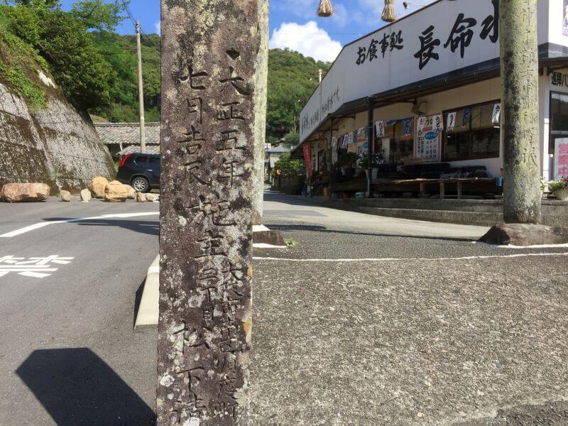 龍光寺鳥居前 標石 左面