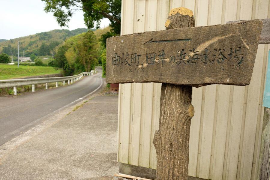 22番→23番 標石 田井の浜海水浴場道しるべ