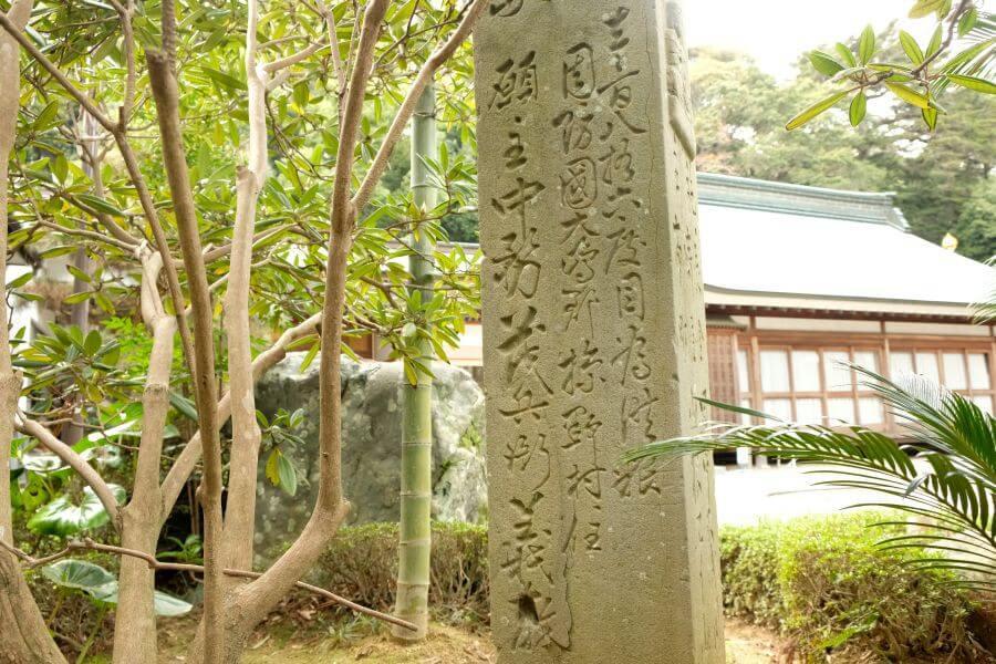 極楽寺 標石