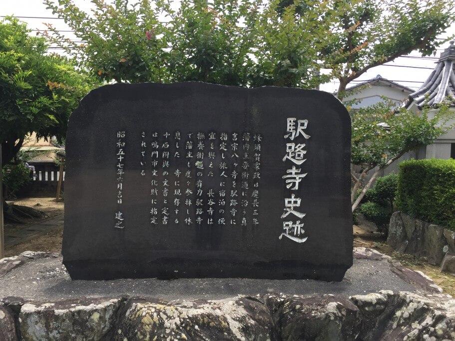 長谷寺 駅路寺の碑