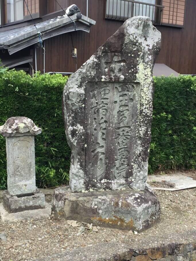 種蒔弘法大師の碑