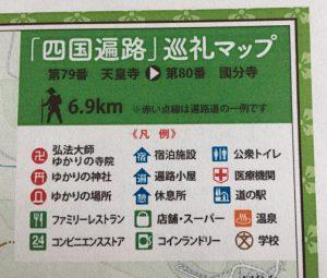 歩き遍路のための「四国遍路」巡礼マップ(凡例)