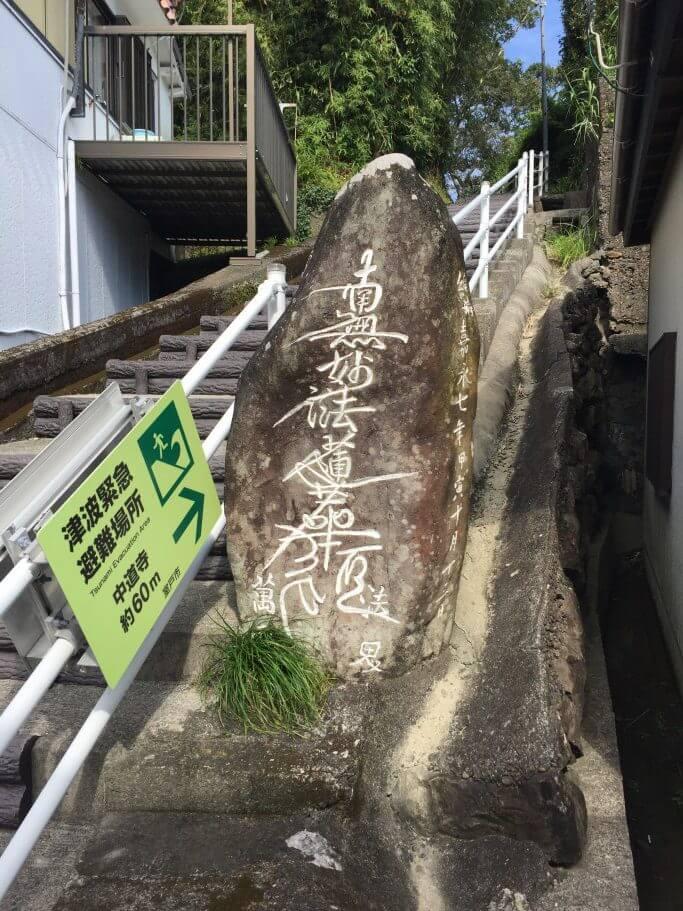 中道寺の石碑