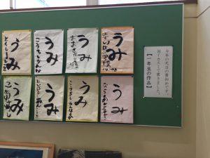 むろと廃校水族館(イカ墨習字)