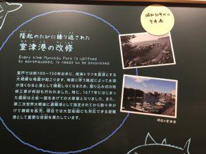 室戸ジオパークセンター(港の改修)
