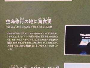 室戸ジオパークセンター(空海)