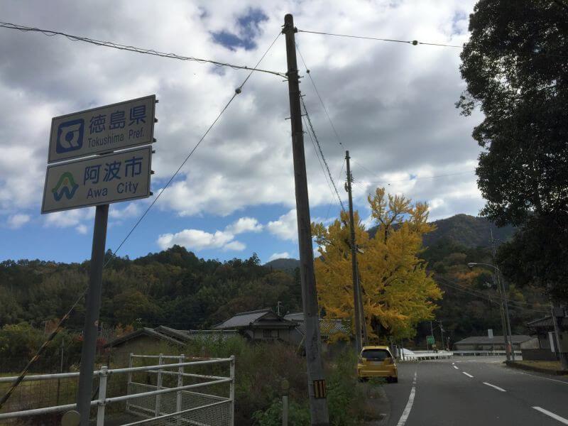 阿讃県境 大窪寺から4キロ