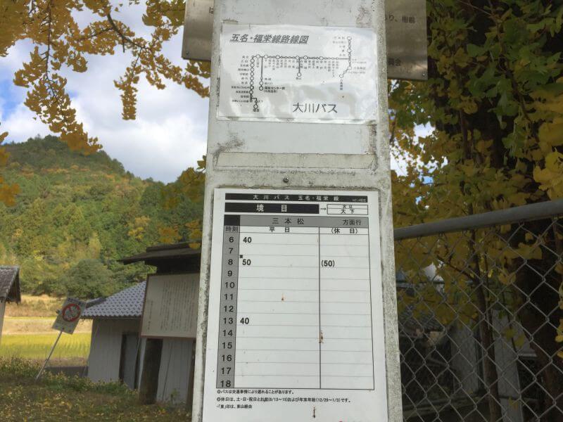 阿讃県境 バス時刻表