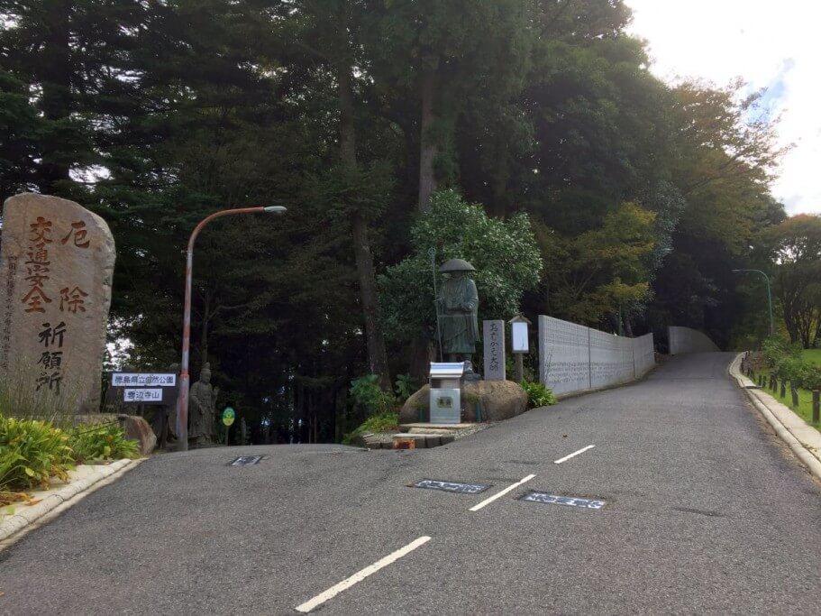 雲辺寺ロープウェイ山頂駅 分岐