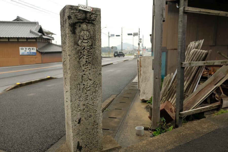 71番→72番 善通寺市街入口 標石