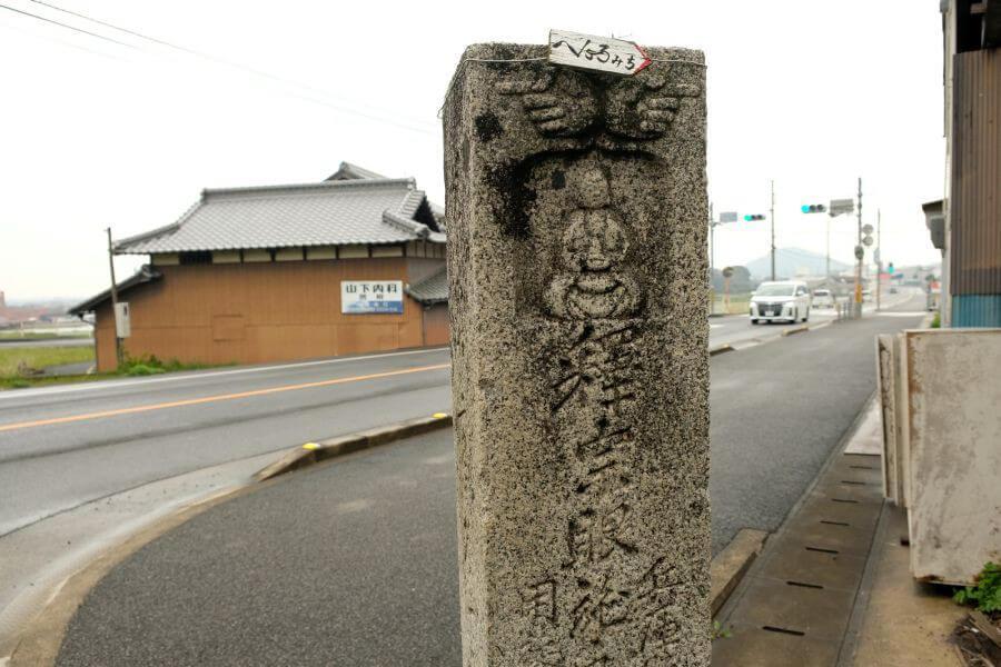 71番→72番 善通寺市街入口 標石 浮彫