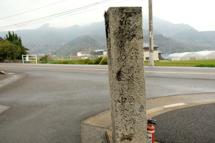 71番→72番 善通寺市街入口 標石 右面