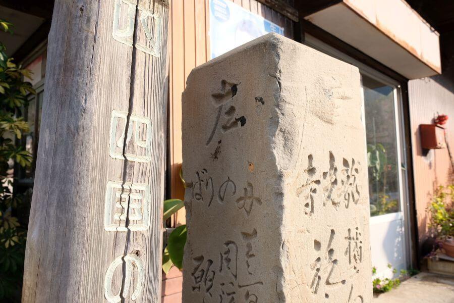 40番観自在寺→41番龍光寺 標石 正面