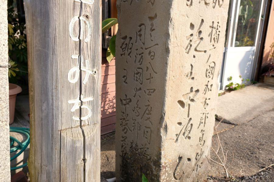 40番観自在寺→41番龍光寺 標石 表面下部