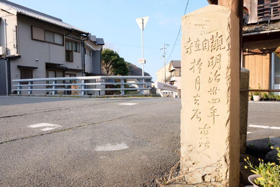 40番観自在寺→41番龍光寺 標石 右面