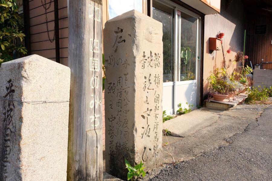 40番観自在寺→41番龍光寺 標石 左面