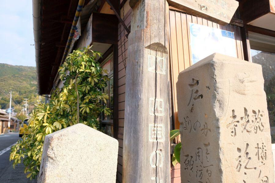 40番観自在寺→41番龍光寺 標石 左面上部