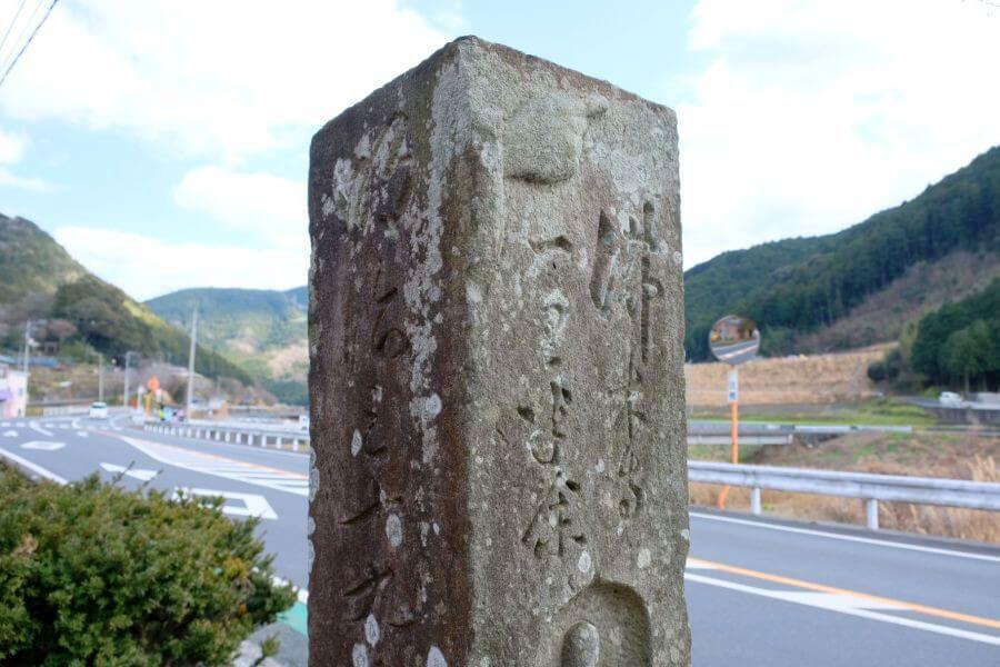 42番仏木寺→43番明石寺 標石