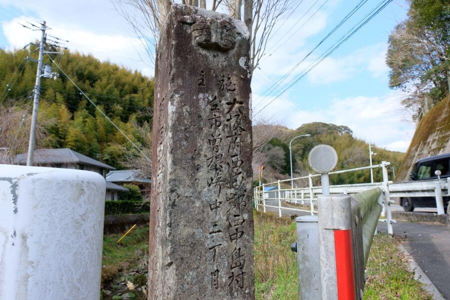40観自在寺→41龍光寺 標石