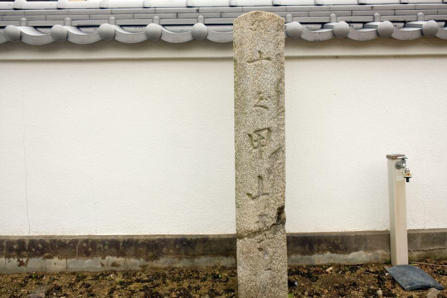 曼荼羅寺 南北参道 標石 正面